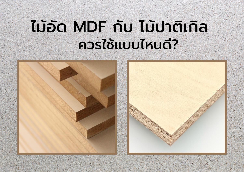 ไม้อัด MDF กับ ไม้ปาติเกิล ควรใช้แบบไหนดี